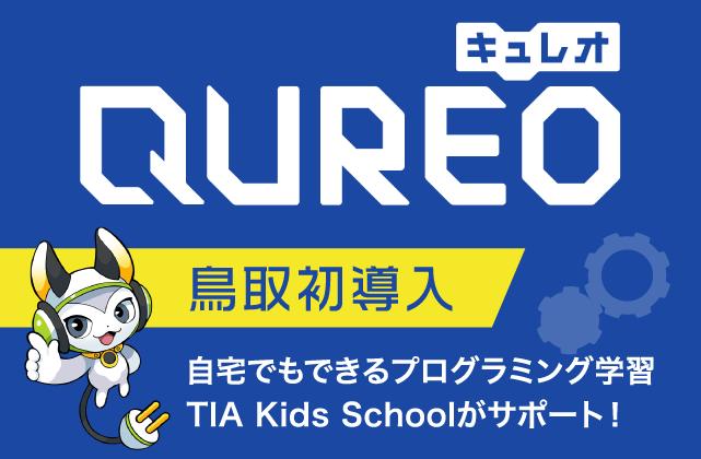 QUREO 鳥取初導入 自宅でもできるプログラミング学習 TIA Kids Schoolがサポート!
