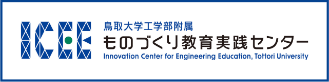 ICEE 鳥取大学工学部附属 ものづくり教育センター