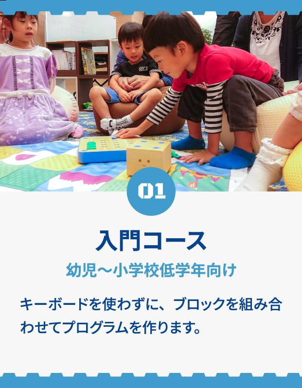 01 入門コース 幼児〜小学生低学年向け キーボードを使わずに、ブロックを組み合わせてプログラムを作ります。