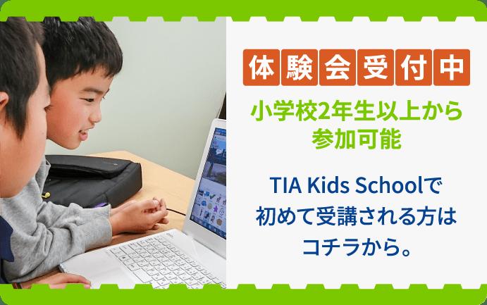 体験会受付中 小学校2年生以上から参加可能 TIA Kids Schoolで初めて受講される方はコチラから。